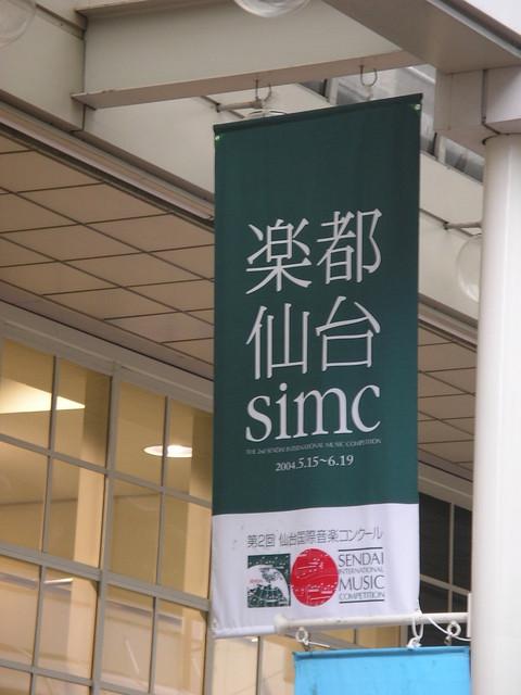 仙台國際音樂大賽  國際小提琴比賽觀後感