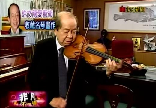 讓世界認識台灣的世界級提琴收藏家 許文龍