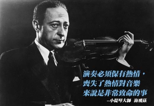 小提琴大師 海飛茲給小提琴學習者的誠懇箴言