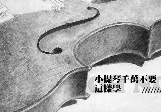 自學小提琴的風險
