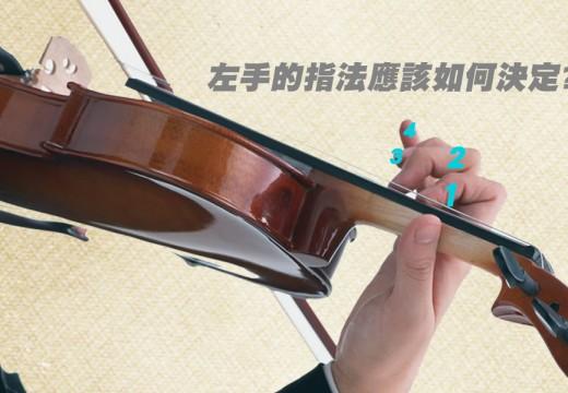 小提琴的指法應該如何選擇呢?