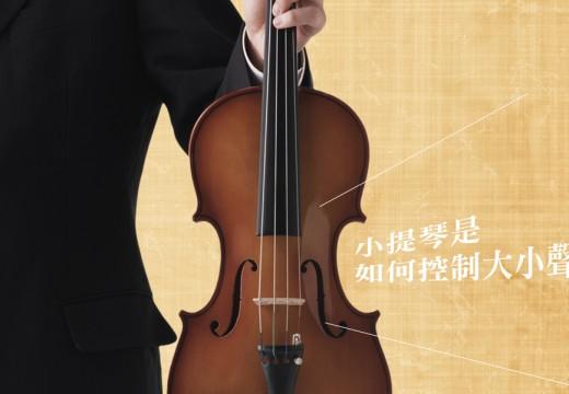 小提琴如何控制音量的大小?