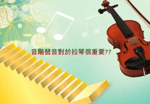 音階與琶音對於小提琴學習者是必要的練習嗎??