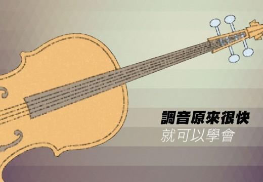 學小提琴多年卻還不會調音?? 小提琴正確調音教學