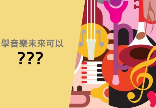 學音樂未來可以??