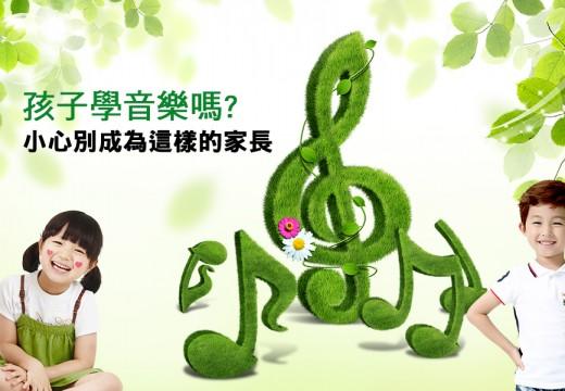 孩子學音樂嗎?小心別成為這樣的家長
