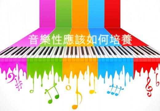 演奏樂器「音樂性」要從哪兒來?