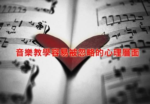 音樂教育容易被忽略的心靈層面