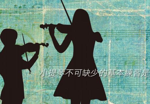 學小提琴不可缺少的基本練習