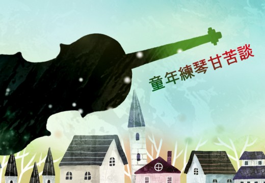 童年練小提琴甘苦回憶