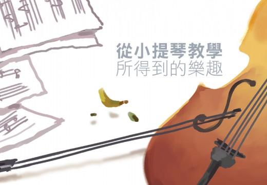 我當小提琴老師,我從小提琴教學當中得到樂趣