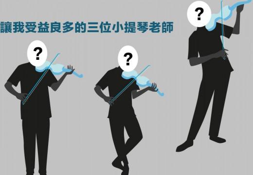 三位對我影響深遠的小提琴老師 [李淑德] [蘇正途] [胡乃元]