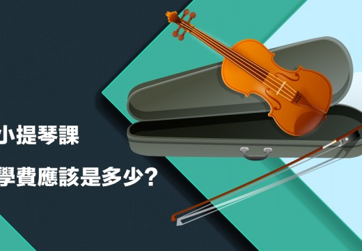 台灣上一堂小提琴課學費約多少? 別當104家教網怪物!