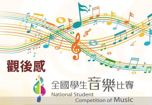 2015年末全國學生音樂比賽小提琴組觀後感