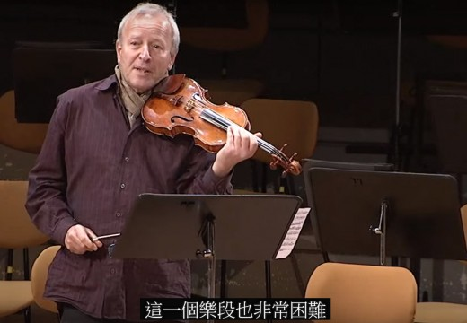 樂團片段大師班 柏林愛樂小提琴手大師班