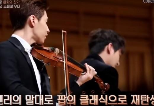 具有相當小提琴演奏水準的Super Junior成員Henry劉憲華