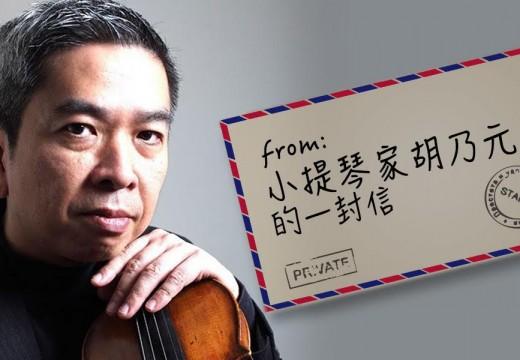 胡乃元老師的一封信/小提琴學習者必讀