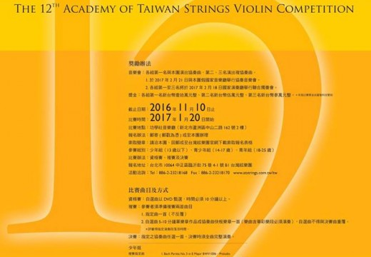 台灣絃樂團第12屆小提琴音樂比賽開始報名