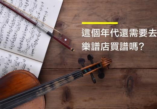 這個年代還需要去樂譜店買譜嗎? 台北音樂樂譜店資料整理