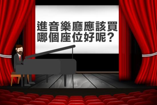 進音樂廳應該買哪個座位最好??