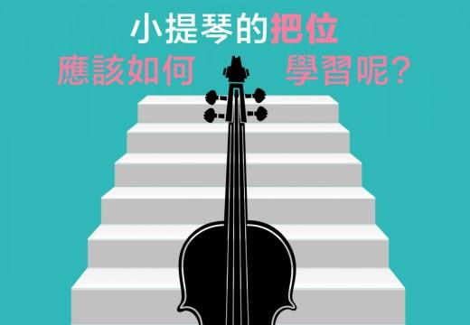 小提琴的把位應該如何學習呢?
