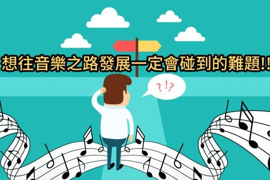 想往音樂之路發展一定會碰到的「難題」