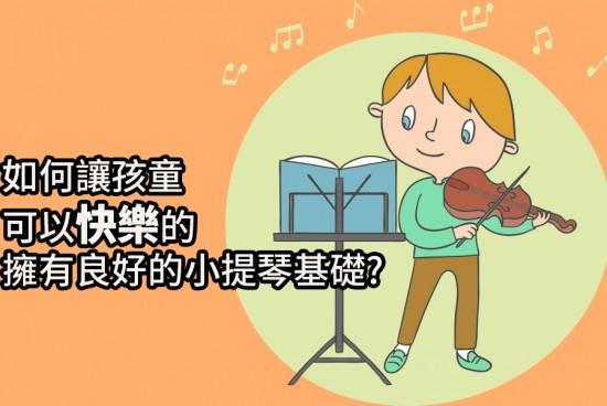 如何快樂的讓孩童(幼童)擁有紮實的小提琴基礎??  教女兒的啟發分享!