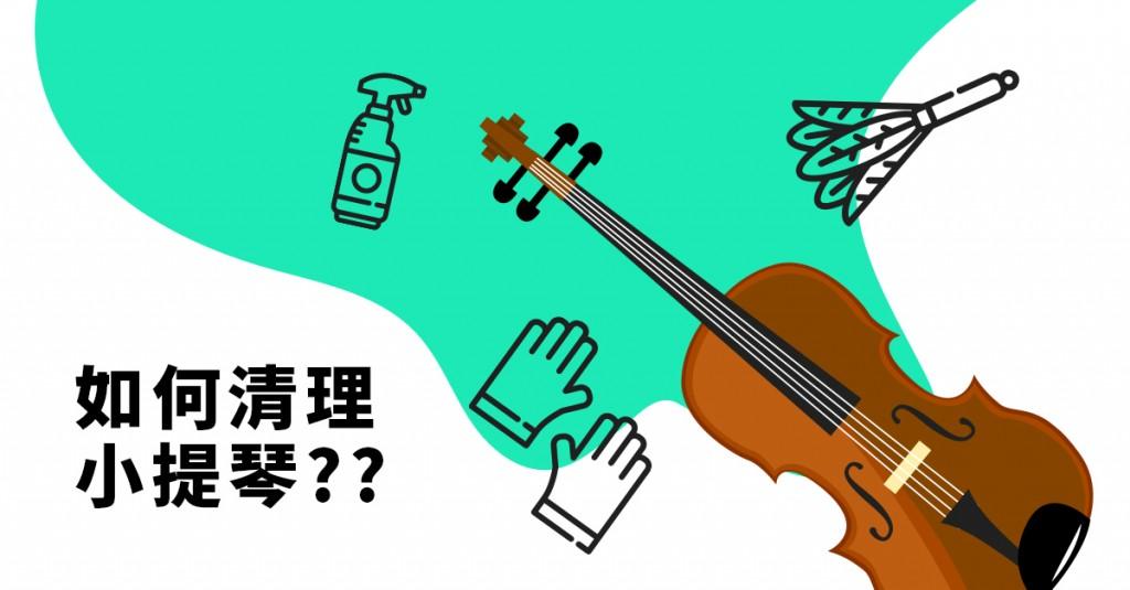 清理小提琴