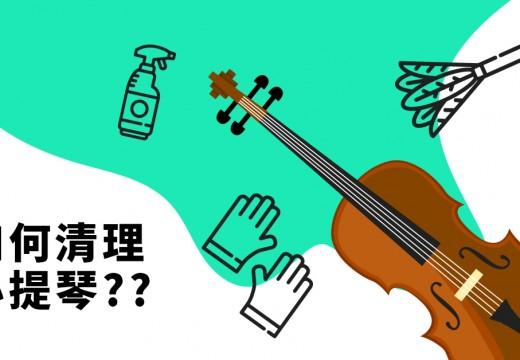 如何清理保養小提琴??  清潔小提琴重點整理