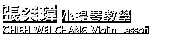 張桀瑋小提琴教學網